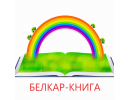Белкар-книга