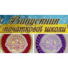Наградные ленты и значки для выпускников начальной школы