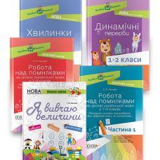 Новая Украинская школа стартует 1 сентября 2018