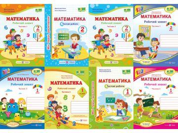 Рабочие тетради по математике для 1 – 2 класа