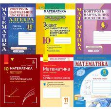 Рабочие тетради по математике для 5-11 классов