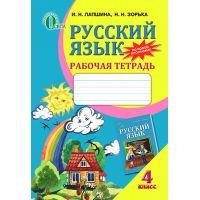 Русский язык. Рабочая тетрадь 4 класс. Лапшина И.Н