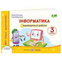 НУШ Мои первые достижени Пiдручники i посiбники Информатика Индивидуальные работы 3 класс по программе Савченко