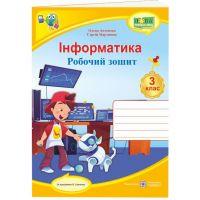 НУШ Рабочая тетрадь Пiдручники i посiбники Информатика 3 класс по программе Савченко
