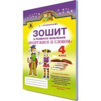 Подружись со словом. Тетрадь по развитию речи 4 класс (Пономарева)