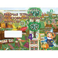 Рабочая тетрадь по изобразительному искусству 4 класс. Калиниченко (рус)