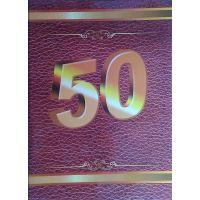 Адресная папка. 50 лет (золото)