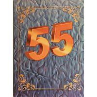 Адресная папка. 55 лет (золото)