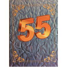 Адресная папка. 55 лет (золото) - Издательство ОткрыткаUA - ISBN 1320162