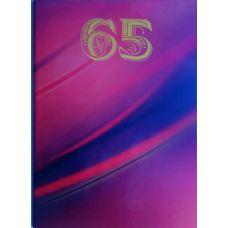 Адресная папка. 65 лет (красная) - Издательство ОткрыткаUA - ISBN 1320164