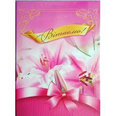 Адресная папка. Поздравляем (цветы) - Издательство ОткрыткаUA - ISBN 1320172