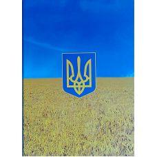Адресная папка. Символы Украины