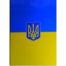 Адресная папка. Украинская символика