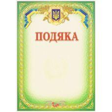 Благодарность №171 - Издательство Полипринт - ISBN 000170