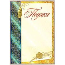 Благодарность №20 - Издательство Полипринт - ISBN 1330171