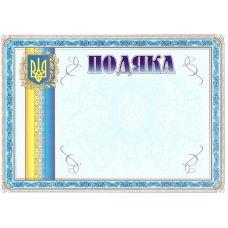 Благодарность №45 - Издательство Полипринт - ISBN 1330166