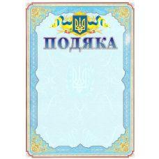 Благодарность №59 - Издательство Полипринт - ISBN 1330167