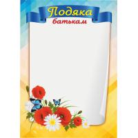Благодарность родителям Пiдручники i посiбники Бланк благодарности ПОБ-1