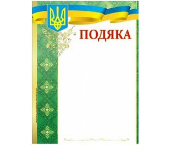 Бланк благодарности G-013 - Издательство Эдельвейс - ISBN 000072