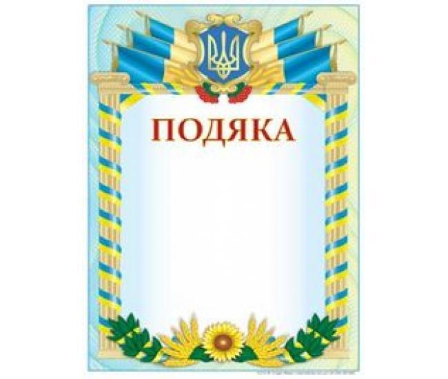 Бланк благодарности G-014 - Издательство Эдельвейс - ISBN 000073