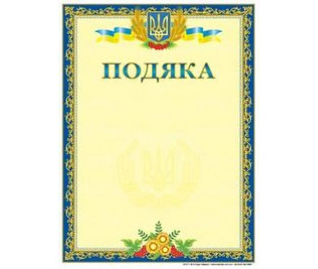 Бланк благодарности G-017 - Издательство Эдельвейс - ISBN 000075