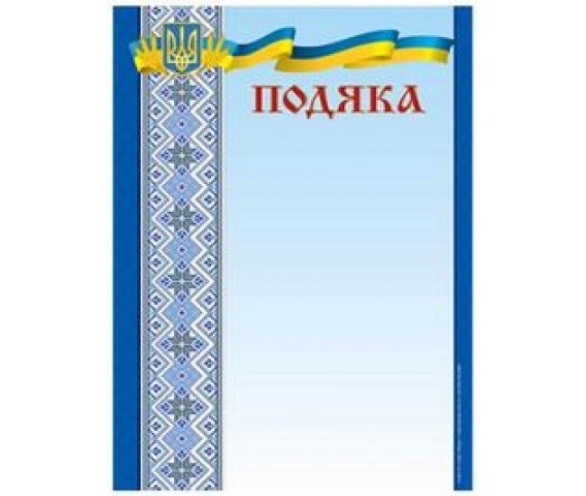 Бланк благодарности G-026 - Издательство Эдельвейс - ISBN 000074