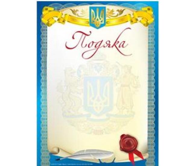 Бланк благодарности G-028 - Издательство Эдельвейс - ISBN 000076