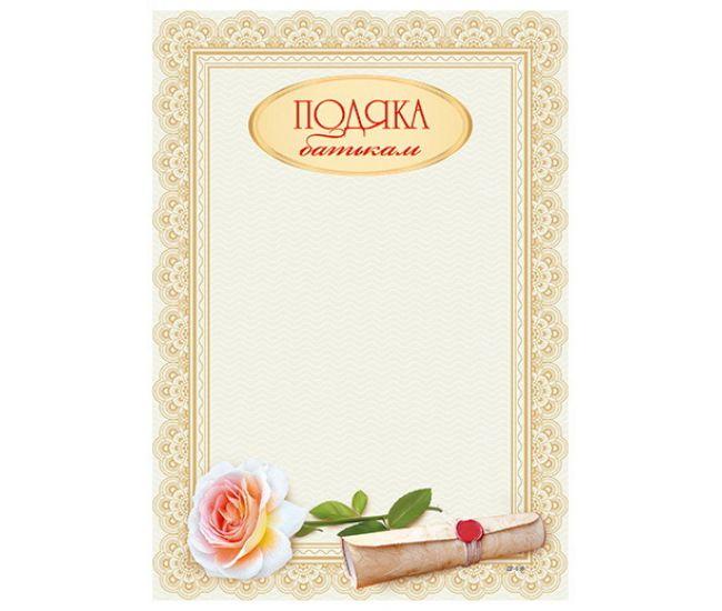 Бланк благодарности ДГ-038 (Благодарность родителям) - Издательство Этюд - ISBN ДГ-038