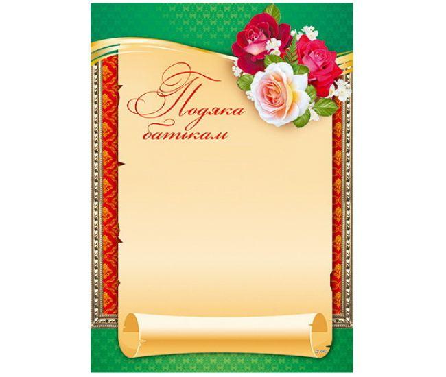 Бланк благодарности ДГ-042 (Благодарность родителям) - Издательство Этюд - ISBN ДГ-042