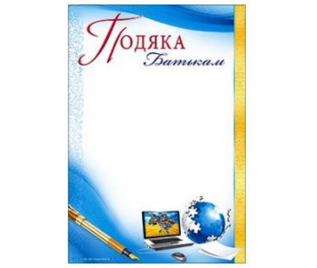 Бланк благодарности Г-711 (Благодарность родителям) - Издательство Свiт поздоровлень - ISBN Г-711