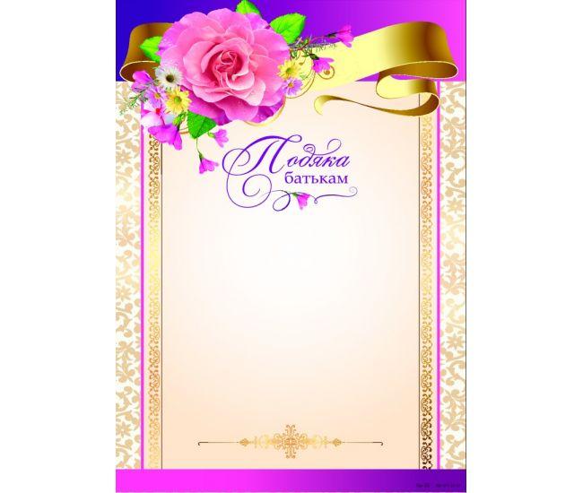 Бланк благодарности Gp-22 (Благодарность родителям) - Издательство Эдельвейс - Gp-22