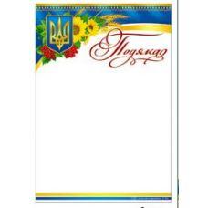Благодарность Г-752 - Издательство Свiт поздоровлень - ISBN Г-752