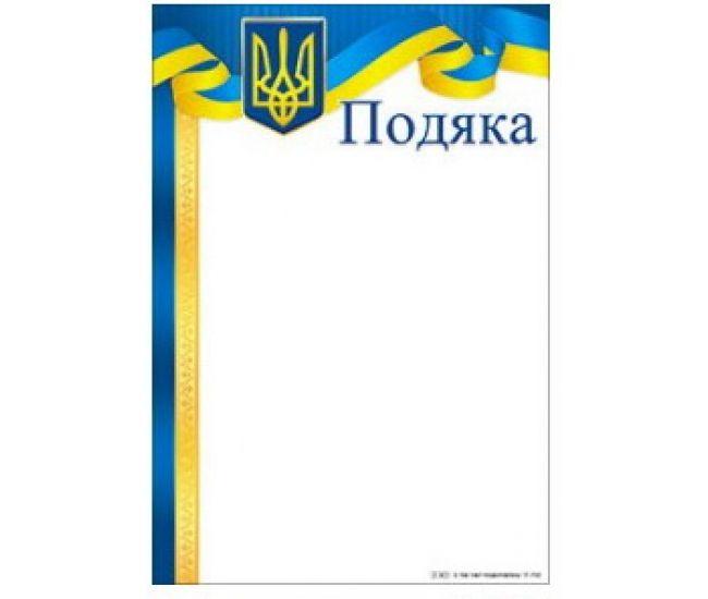 Благодарность Г-753 - Издательство Свiт поздоровлень - ISBN Г-753