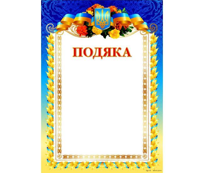 Благодарность Gp-13 - Издательство Свiт поздоровлень - Gp-13