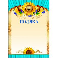 Благодарность Gp-14 - Издательство Свiт поздоровлень - Gp-14