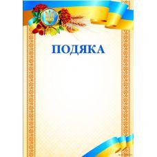 Благодарность Gp-15 - Издательство Свiт поздоровлень - Gp-15
