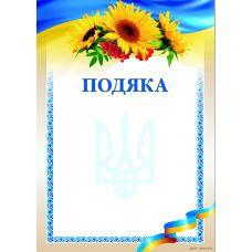 Благодарность Gp-19 - Издательство Свiт поздоровлень - Gp-19