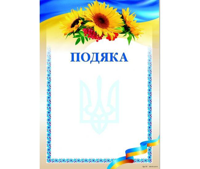 Благодарность Gp-19 - Издательство Свiт поздоровлень - ISBN Gp-19