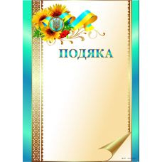 Благодарность Gp-21 - Издательство Свiт поздоровлень - Gp-21