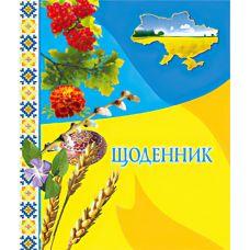 Дневник (с калиной) - Издательство Богдан - ISBN 2005000000430