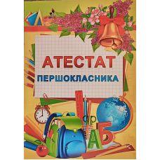Аттестат первоклассника 93 - Издательство Свiт поздоровлень - ISBN 1330072