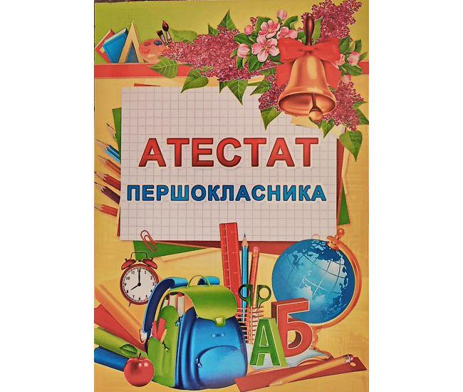 Аттестат первоклассника 93 - Издательство Свiт поздоровлень - 1330072