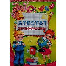 Аттестат первоклассника 87 - Издательство Свiт поздоровлень - ISBN 1330151