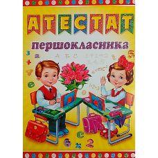 Аттестат первоклассника 88 - Издательство Свiт поздоровлень - ISBN 1330152