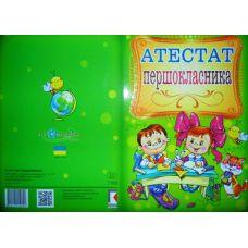 Аттестат первоклассника 92 - Издательство Свiт поздоровлень - ISBN 1330073