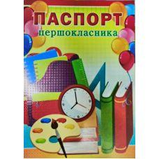 Паспорт первоклассника 89 - Издательство Свiт поздоровлень - 1330154