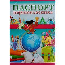 Паспорт первоклассника 90 - Издательство Свiт поздоровлень - ISBN 1330153