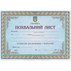 Похвальный лист №26 - Издательство Полипринт - ISBN 1330115
