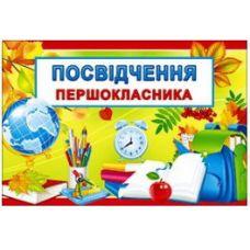 Удостоверение первоклассника 168 - Издательство Свiт поздоровлень - ISBN 1330200