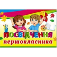 Удостоверение первоклассника 169 - Издательство Свiт поздоровлень - ISBN 16,169